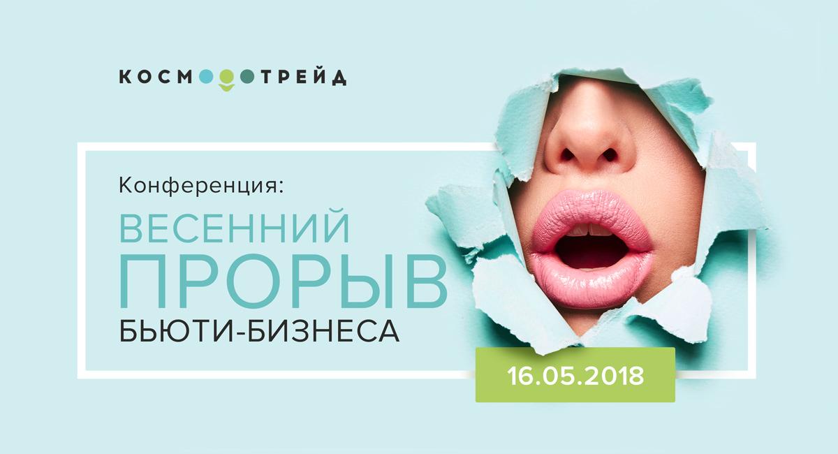 conference-vesenniy-proryv